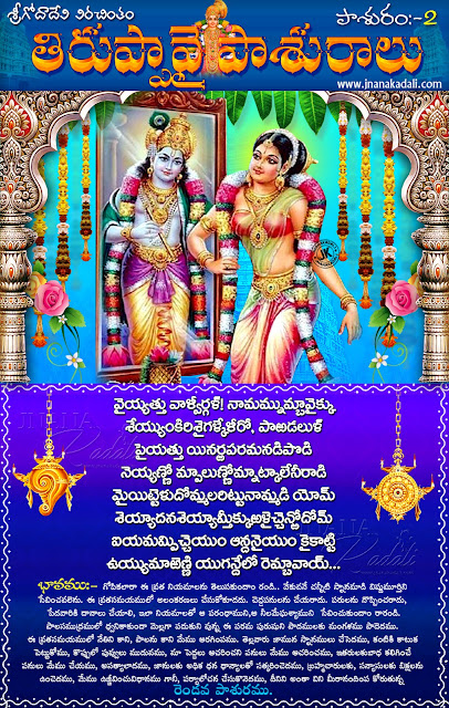 thiruppavai in telugu-2nd day thiruppavai with meaning in telugu, tiruppavai in telugu pdf free download