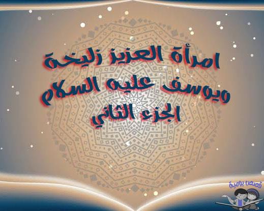 قصص الانبياء - امرأة العزيز زليخة ويوسف عليه السلام الجزء الثاني