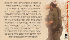 Prayer for the Safety of Israel's Soldiers
