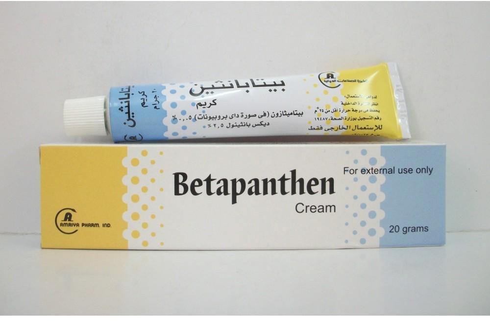 سعر ودواعي استعمال كريم بيتابانثين Betapanthen للجلدية