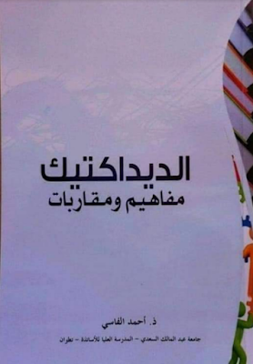 تحميل كتاب الديداكتيك مفاهيم و مقاربات للأستاذ أحمد الفاسي pdf