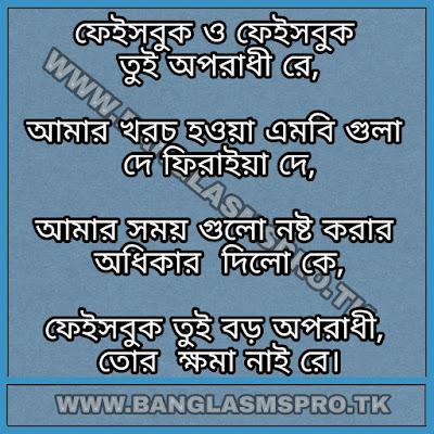 Funny Bangla SMS (Photos)