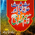 Alamat E Qayamat Aur Imam Mahdi / علامات قیامت اور حضرت امام مہدی by مولانا سید محمد سعید الحسن شاہ