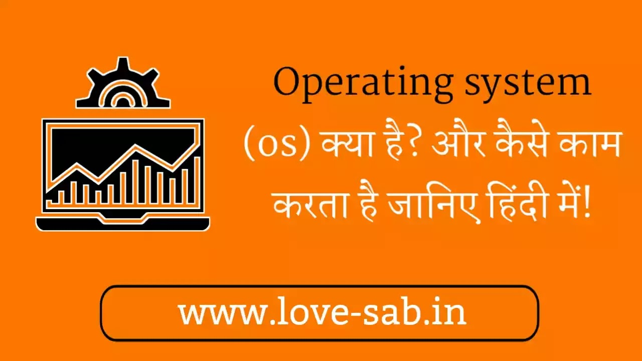 Operating system Kya hai, what is operating system in hindi, operating system in hindi