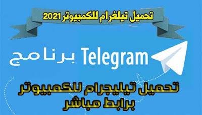 تحميل برنامج  تلغرام للكمبيوتر