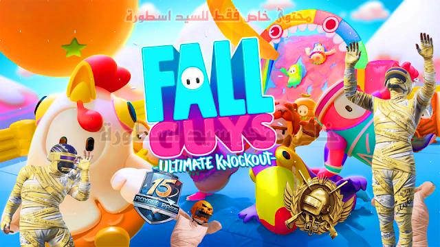 تنزيل لعبة fall guys للاندرويد   تحميل لعبة fall guys رابط مباشر   تحميل لعبة فال كايس مجانا