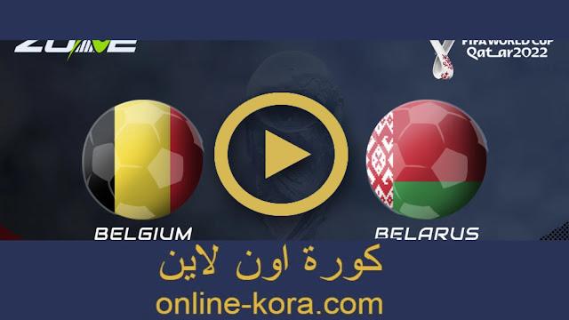 مباراة بلجيكا وروسيا بث مباشر كورة اون لاين