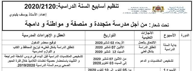 تنظيم أسابيع الدراسة للسنة الدراسية الجديدة 2020-2021