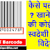 कैसे पता करे ? खाने–पीने की कोई चीज स्वदेशी है या विदेशी ! how to know ? Is there anything to eat or drink, indigenous or foreign
