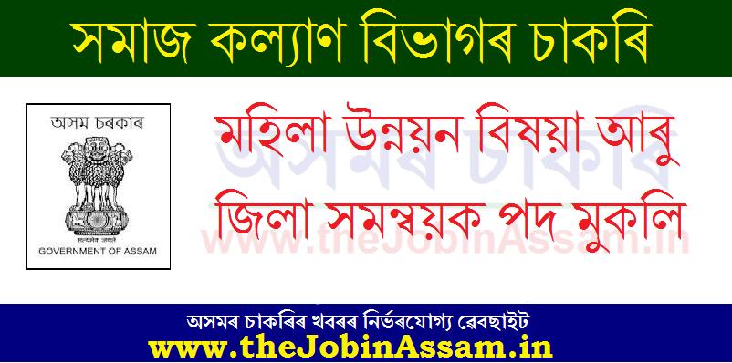 Deputy Commissioner, Jorhat Recruitment 2020