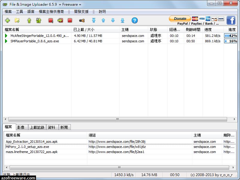 File & Image Uploader 8.0.2 免安裝中文版 - 免費空間上傳工具 - 阿榮福利味 - 免費軟體下載