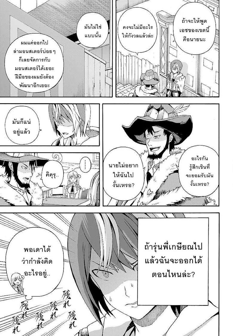 Futoku no Guild - หน้า 3