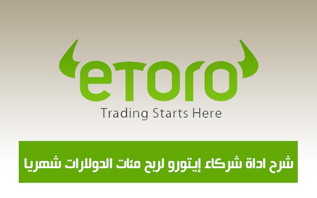 الربح من شركة ايتورو من خلال برنامج الافلييت