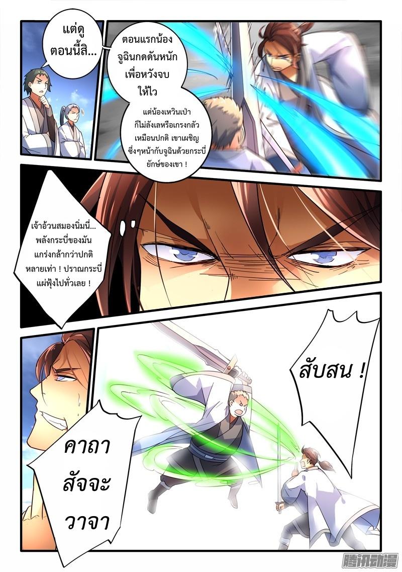 อ่านการ์ตูน Spirit Blade Mountain 201 ภาพที่ 8