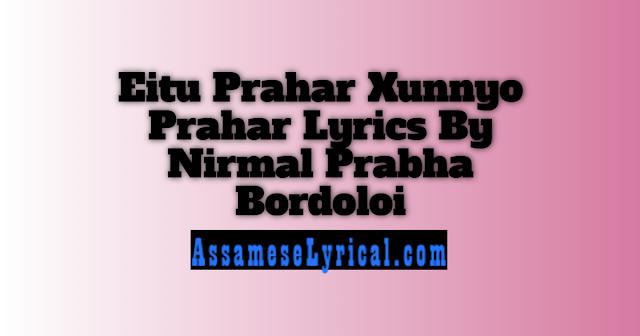 Eitu Prahar Xunnyo Prahar Lyrics