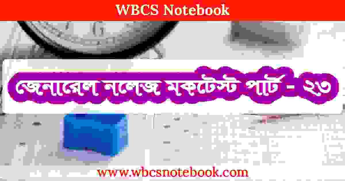 General Knowledge Mock Test Part - 23 in Bengali | | জেনারেল নলেজ মকটেস্ট পার্ট -২৩