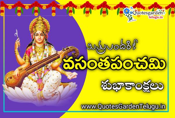 happy-vasantha-panchami-Telugu wishes-Vasantha-Panchami-images