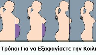 Κοιλιακός λίπoς τέλος: Εξαφανίστε την κοιλίτσα, χωρίς δίαιτα και γυμναστική, κάνοντας αυτά τα πράγματα καθημερινά