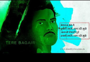 Udit Narayan - Tere Bagair Lyrics । Hindilyricszone.in