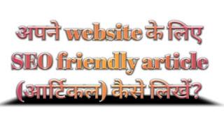 SEO friendly article कैसे लिखें
