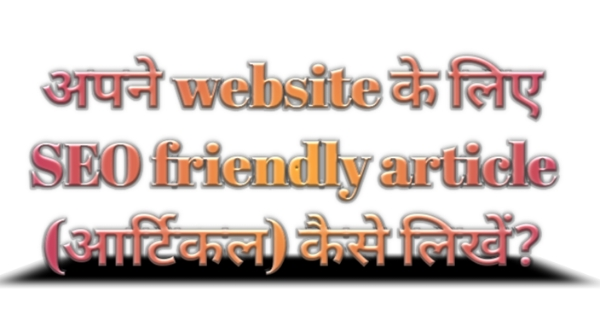(25+ tips) SEO friendly article kaise likhe, SEO friendly पोस्ट कैसे लिखें?