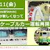 高尾登山鉄道ケーブルカー6億円で新設