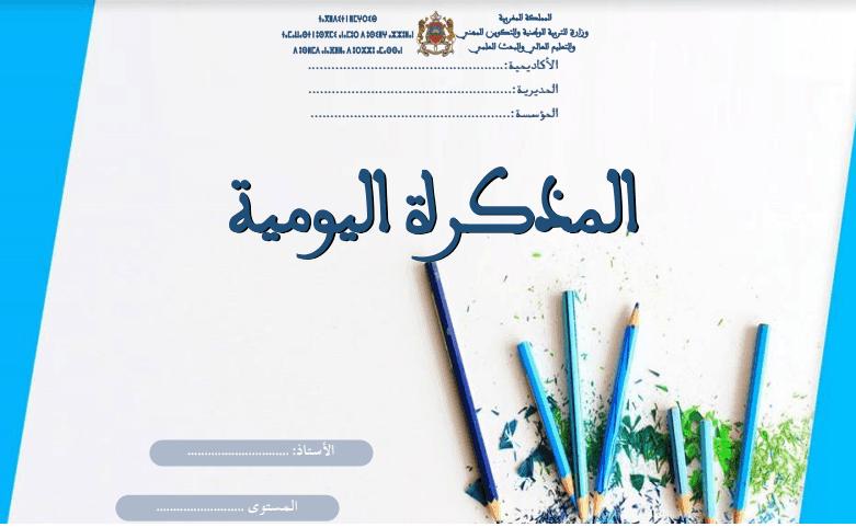 المذكرة اليومية للأستاذ 2021/2022