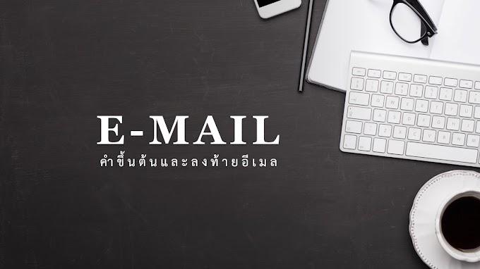 คำขึ้นต้นและลงท้ายอีเมล