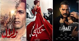 جدول مسلسلات رمضان 2019 قائمة مسلسلات رمضان المصرية