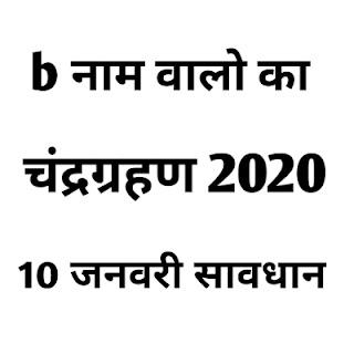 """B Akshar walo par chandra grahan 2020   B Naam Ka 2020 Kaisa Rhega   """"B Naam Chandra Grahan 10 January 2020""""   """"Madanah""""   Horoscope   Rashifal   #MADANAH"""