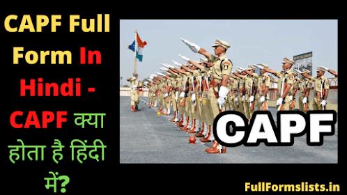 CAPF Full Form In Hindi
