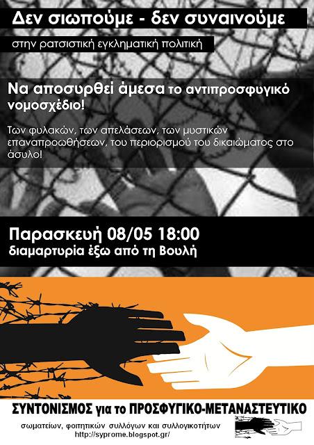8/5/20: Διαμαρτυρία για αντιπροσφυγικό νομοσχέδιο