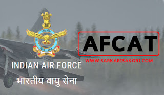 India Air Force AFCAT (01/2021) Recruitment 2020