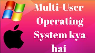 Multi-User Operating System क्या है