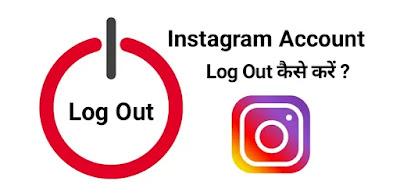 instagram account logout kaise kare