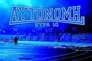 Οπαδοί του Ηρακλή (Αυτόνομη Θύρα 10) : Πρόκληση η επίσκεψη του Τσίπρα στην Θεσσαλονίκη...