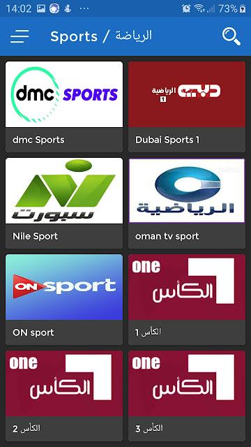 تحميل تطبيق Sahed Live TV.apk لمشاهدة القنوات المشفرة و الافلام العالمية 2020/2021