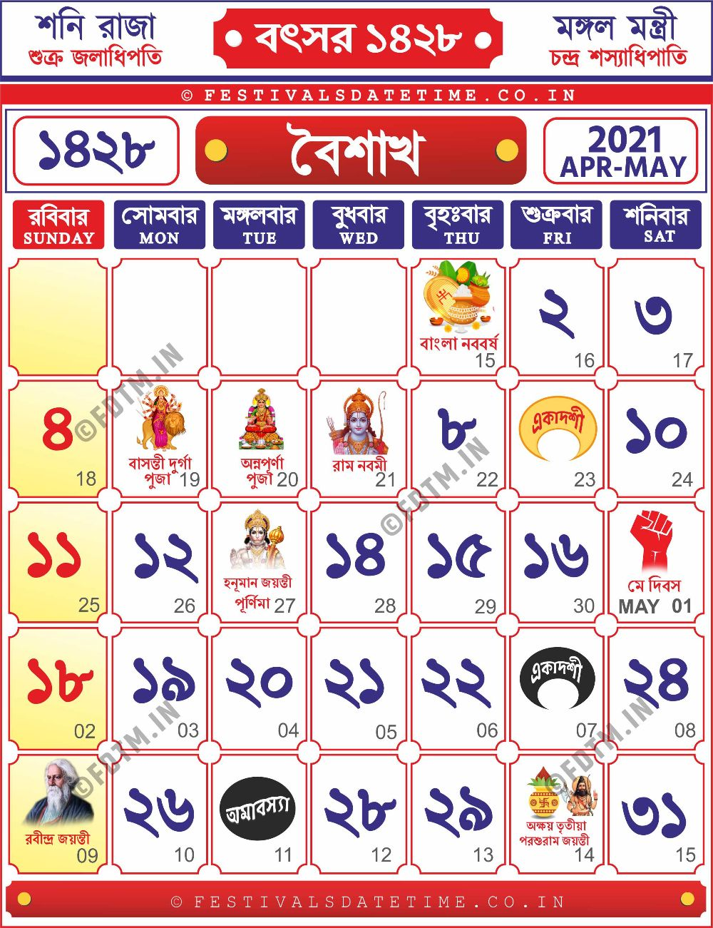 1428 Bengali Calendar - 1428 Baisakh Month Calendar - 1428 Baisakh Bangla Calendar