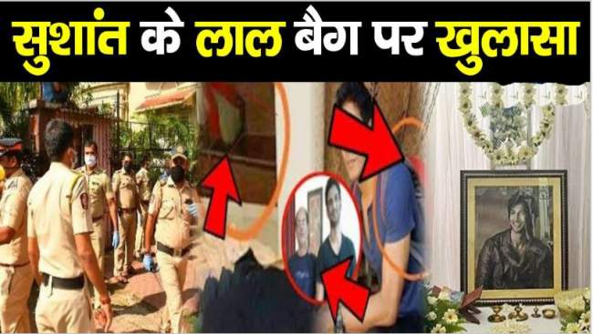 Mystery-of-red-bag-in-Sushant-Singh-Rajput-room-solved