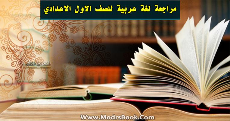 مراجعة شهر ابريل اختيار من متعدد لغة عربية للصف الاول الاعدادي, مراجعة ابريل في لغة عربية منهج رياضيات للصف الاول الاعدادي, , 2021, مراجعة شهر ابريل لغة عربية  للصف الاول الاعدادي,
