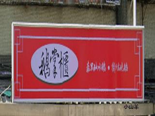 台北666開運美食