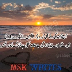 Sad Bewafa Poetry In Urdu