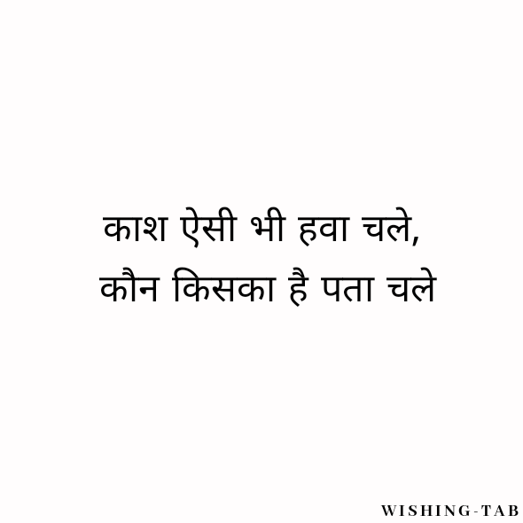 best shayari images in hindi