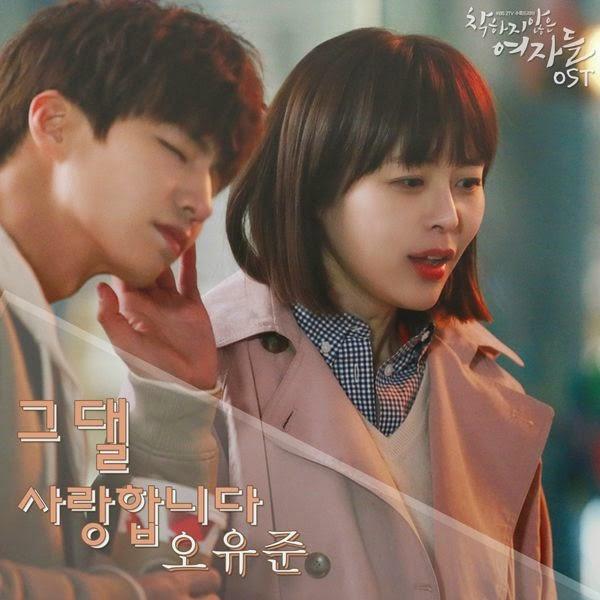 [Single] Oh Yoo Joon – Unkind Women OST Part 4
