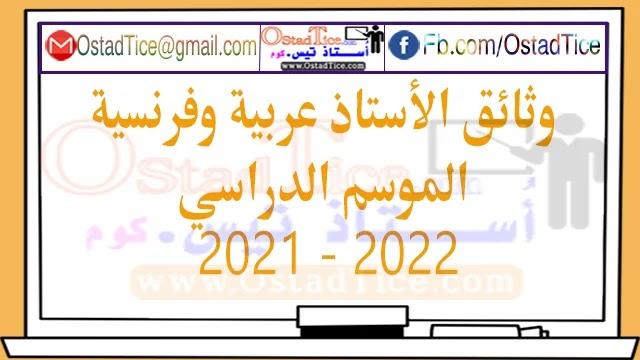 وثائق الأستاذ عربية وفرنسية 2021 - 2022