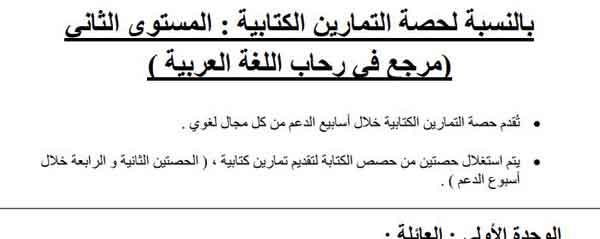 جميع أساليب حصص التمارين الكتابية  في رحاب اللغة العربية المستوى الثاني