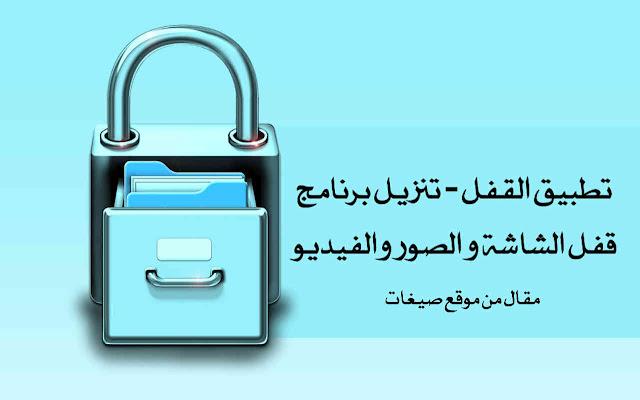قفل الملفات والتطبيقات