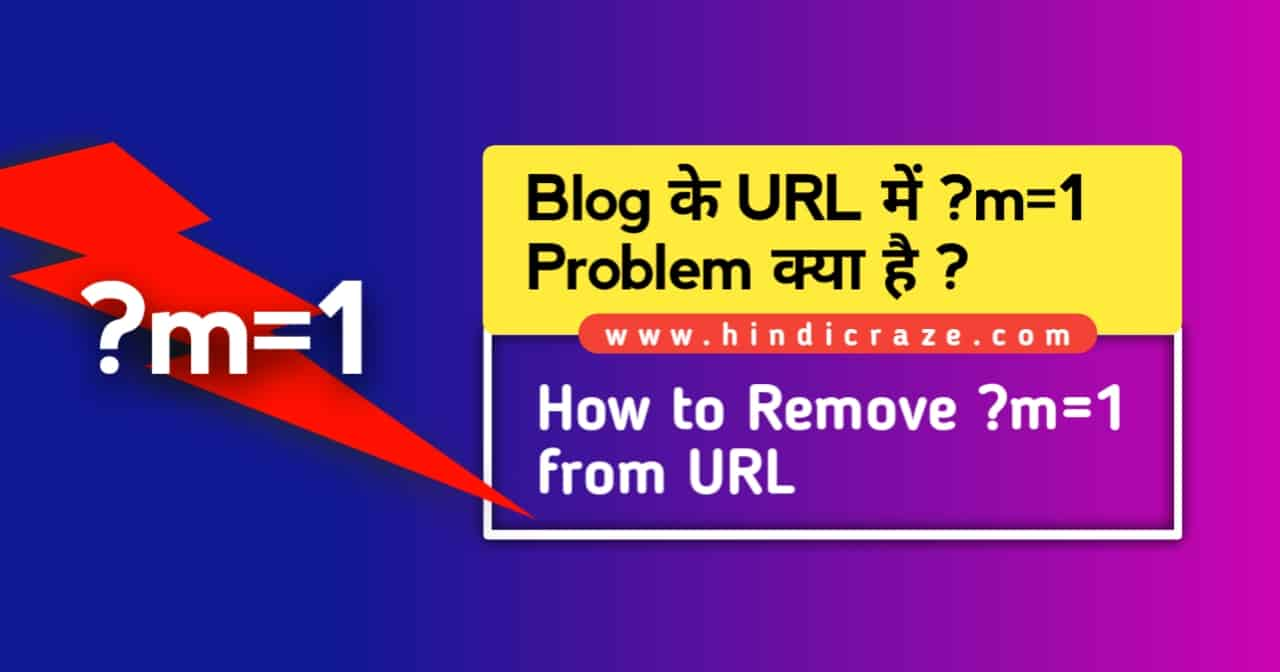 How to fix ?m=1 problem in blogger in hindi