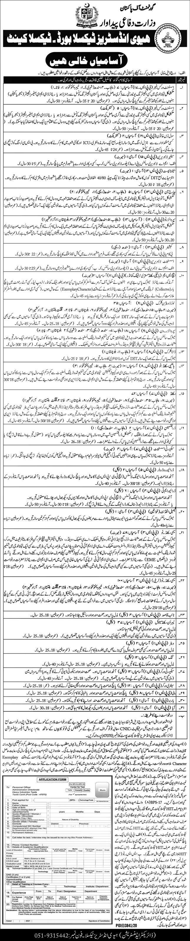 Heavy Industries Taxila Jobs 2021 – HIT Jobs 2021| Application Form| www.merenukkri.com