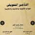 كتاب التأجير التمويلي، الجوانب القانونية والمحاسبية والتنظيمية pdf